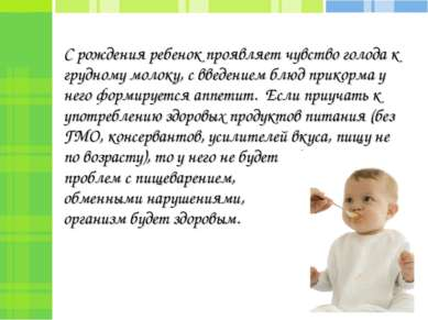 С рождения ребенок проявляет чувство голода к грудному молоку, с введением бл...