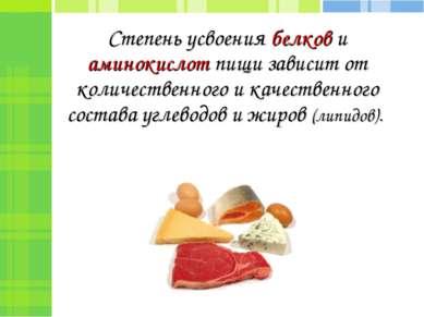 Степень усвоения белков и аминокислот пищи зависит от количественного и качес...