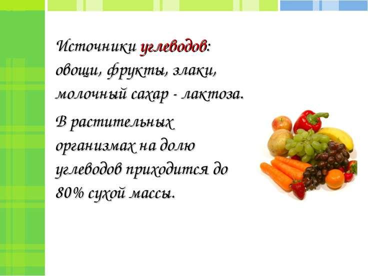 Источники углеводов: овощи, фрукты, злаки, молочный сахар - лактоза. В растит...