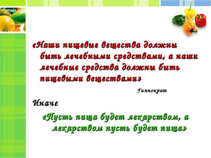 «Наши пищевые вещества должны быть лечебными средствами, а наши лечебные сред...