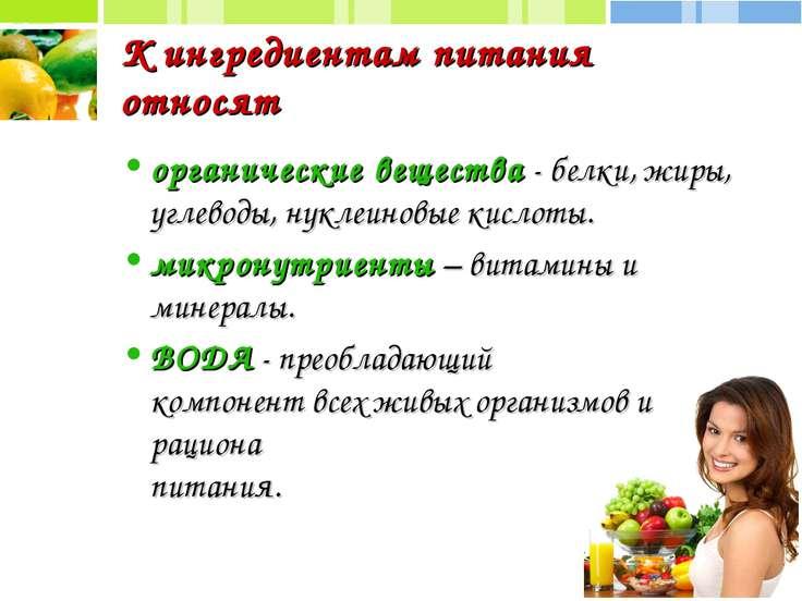 К ингредиентам питания относят органические вещества - белки, жиры, углеводы,...