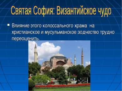 Влияние этого колоссального храма на христианское и мусульманское зодчество т...