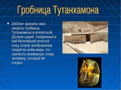 3300лет хранила свои секреты гробница Тутанхамона в египетской Долине царей. ...