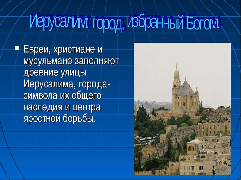 Евреи, христиане и мусульмане заполняют древние улицы Иерусалима, города-симв...