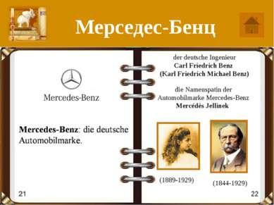 Опель (1837-1895) 26 der Gründer der Firma Adam Opel Adam Opel