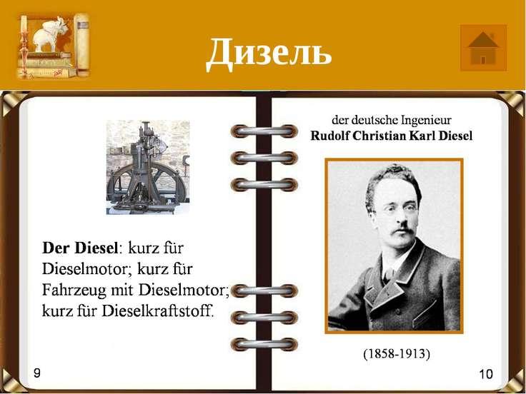 Доберман der deutsche Hundezüchter Karl Friedrich Louis Dobermann (1834-1894) 12