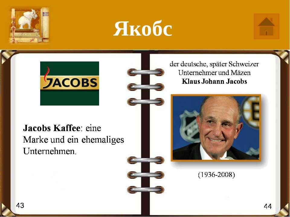 Источники информации: http://ru.wikipedia.org/wiki/%D0%94%D0%BE%D0%B1%D0%B5%D...