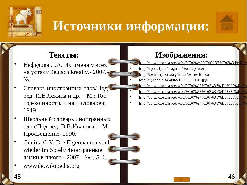 Источники информации: http://ru.wikipedia.org/wiki/%D0%A0%D0%B5%D0%BD%D1%82%D...