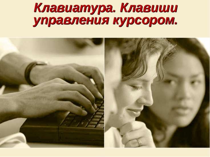 Клавиатура. Клавиши управления курсором.