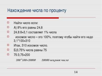 Нахождение числа по проценту Найти число если: А) 8% его равны 24,8 24,8:8=3,...