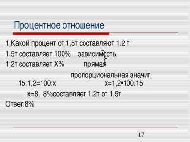 Процентное отношение 1.Какой процент от 1,5т составляют 1.2 т 1,5т составляет...