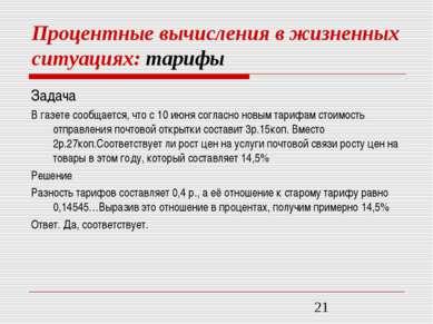 Процентные вычисления в жизненных ситуациях: тарифы Задача В газете сообщаетс...