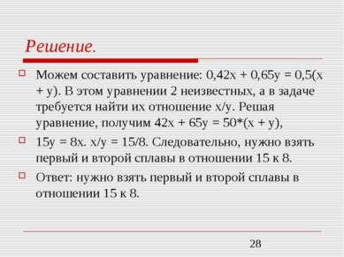 Решение. Можем составить уравнение: 0,42х + 0,65у = 0,5(х + у). В этом уравне...