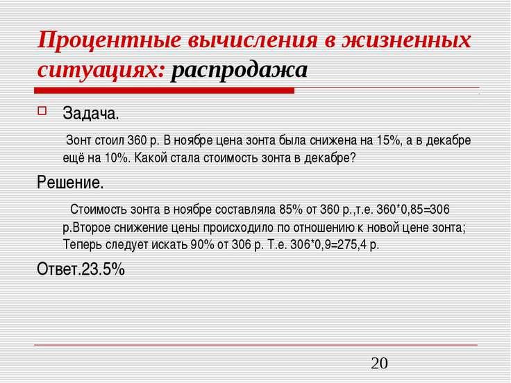 Процентные вычисления в жизненных ситуациях: распродажа Задача. Зонт стоил 36...