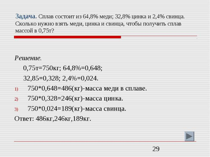 Задача. Сплав состоит из 64,8% меди; 32,8% цинка и 2,4% свинца. Сколько нужно...