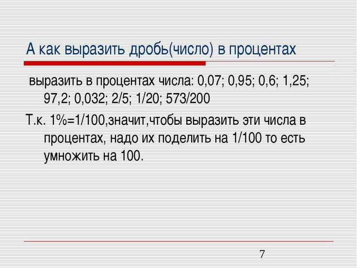 А как выразить дробь(число) в процентах выразить в процентах числа: 0,07; 0,9...