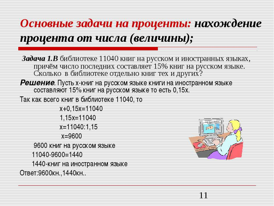 Основные задачи на проценты: нахождение процента от числа (величины); Задача ...
