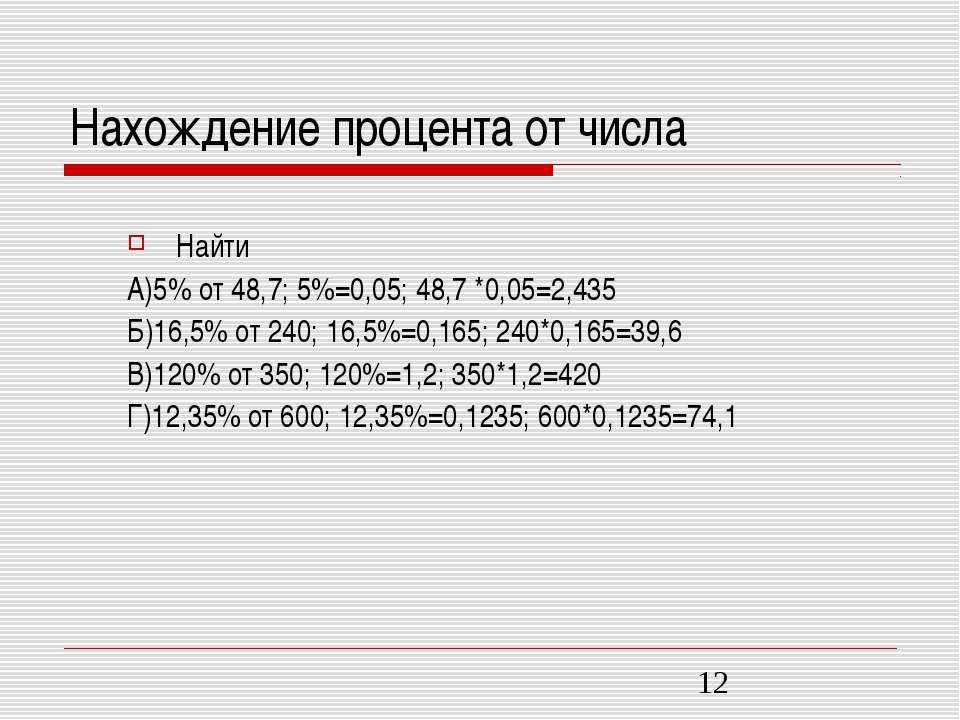 Нахождение процента от числа Найти А)5% от 48,7; 5%=0,05; 48,7 *0,05=2,435 Б)...