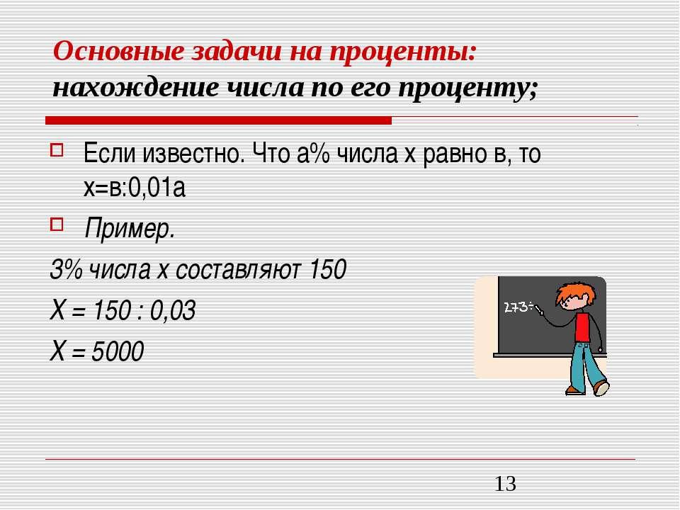 Основные задачи на проценты: нахождение числа по его проценту; Если известно....