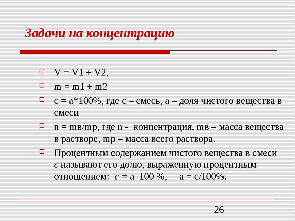 V = V1 + V2, m = m1 + m2 с = а*100%, где с – смесь, а – доля чистого вещества...