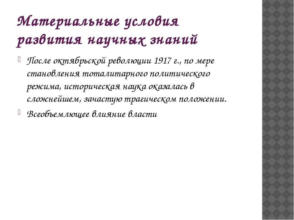 Материальные условия развития научных знаний После октябрьской революции 1917...