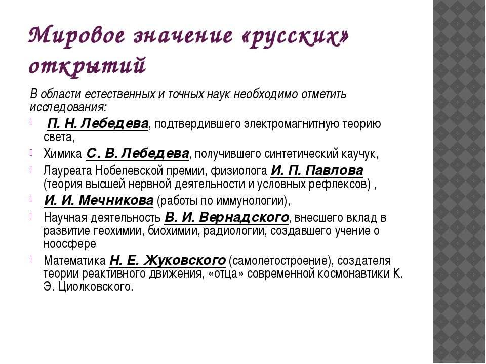 Мировое значение «русских» открытий В области естественных и точных наук необ...