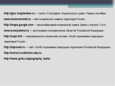 http://geo.1september.ru — газета «География» Издательского дома «Первое сент...