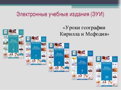 Электронные учебные издания (ЭУИ) «Уроки географии Кирилла и Мефодия»