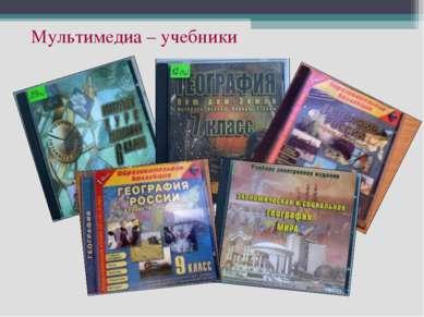Мультимедиа – учебники