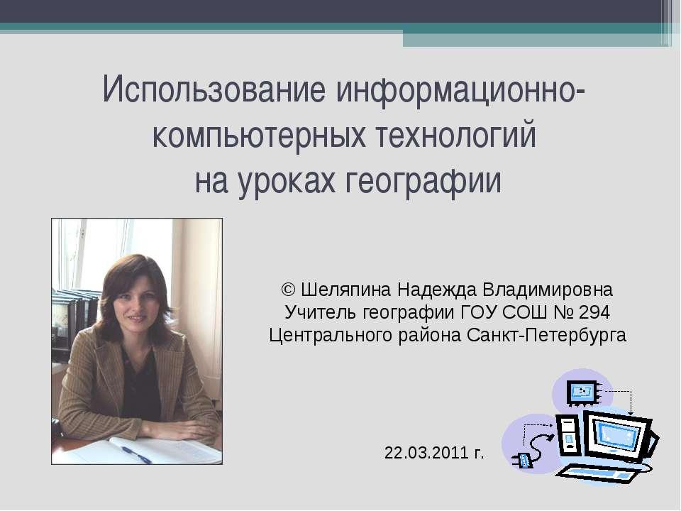 © Шеляпина Надежда Владимировна Учитель географии ГОУ СОШ № 294 Центрального ...