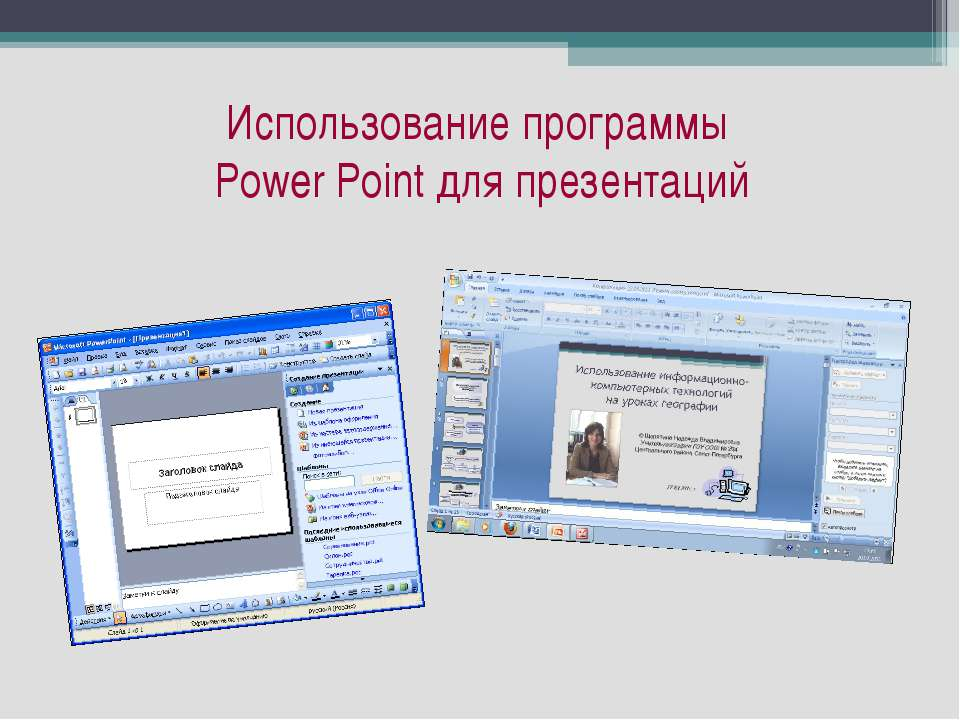 Использование программы Power Point для презентаций