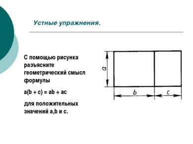 Устные упражнения. С помощью рисунка разъясните геометрический смысл формулы ...