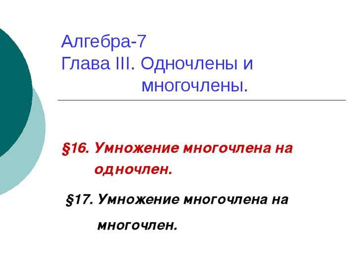 Алгебра-7 Глава III. Одночлены и многочлены. §16. Умножение многочлена на одн...