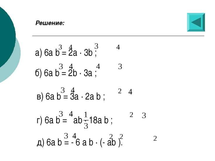 Решение: а) 6а b = 2а · 3b ; б) 6а b = 2b · 3a ; в) 6a b = 3a · 2a b ; г) 6a ...
