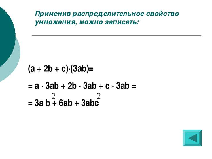 Применив распределительное свойство умножения, можно записать: (a + 2b + c)·(...