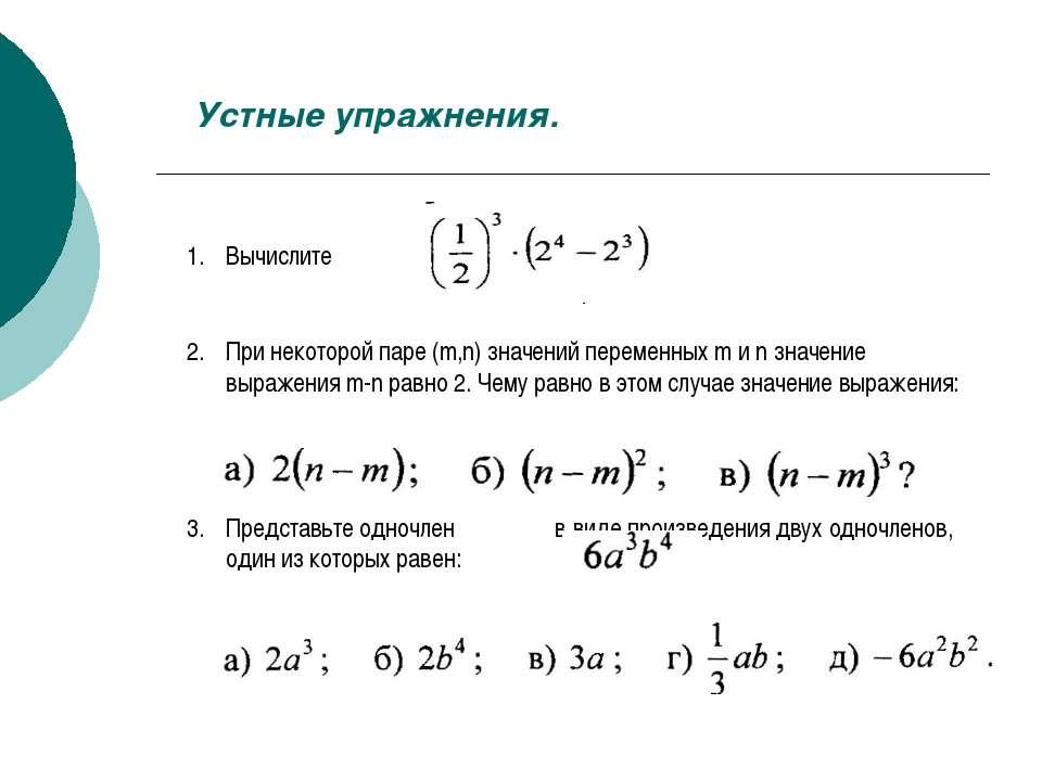 Устные упражнения. Вычислите . При некоторой паре (m,n) значений переменных m...