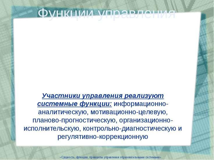 «Сущность, функции, принципы управления образовательными системами» Функции у...