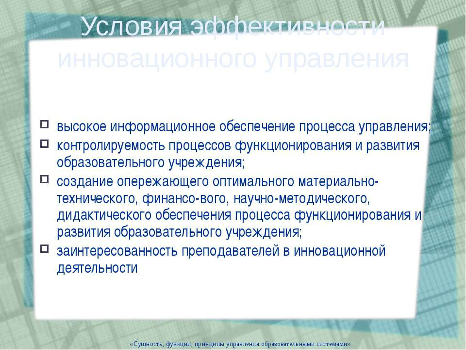 «Сущность, функции, принципы управления образовательными системами» Условия э...