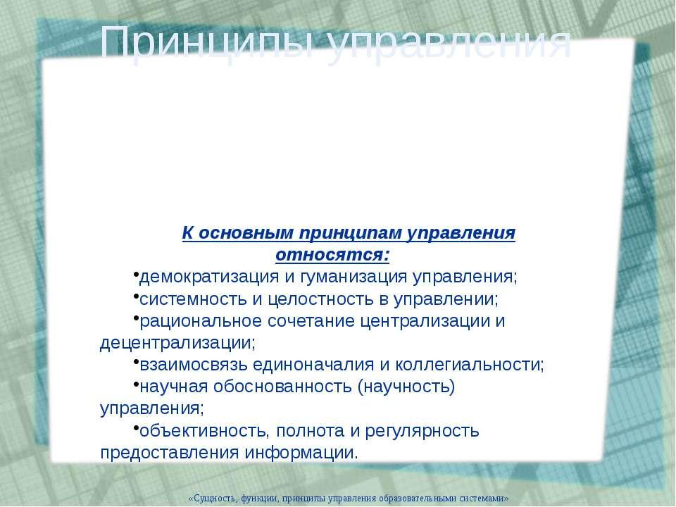 «Сущность, функции, принципы управления образовательными системами» К основны...