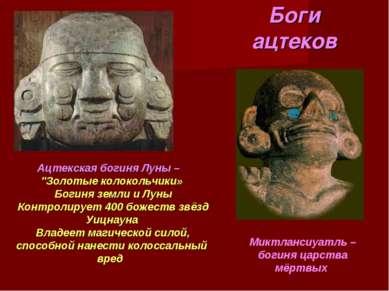 Боги ацтеков Миктлансиуатль – богиня царства мёртвых Ацтекская богиня Луны – ...