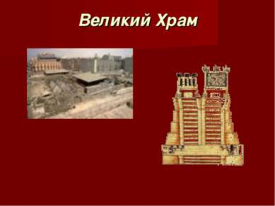 Великий Храм