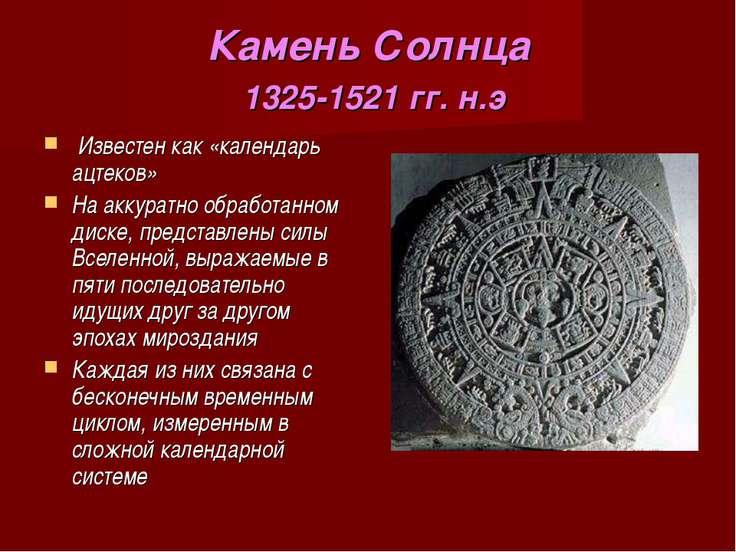 Камень Солнца 1325-1521 гг. н.э Известен как «календарь ацтеков» На аккуратно...