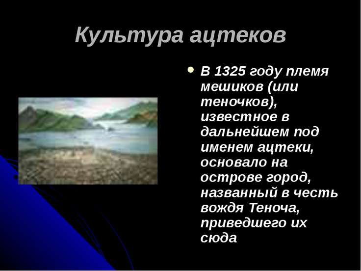 Культура ацтеков В 1325 году племя мешиков (или теночков), известное в дальне...