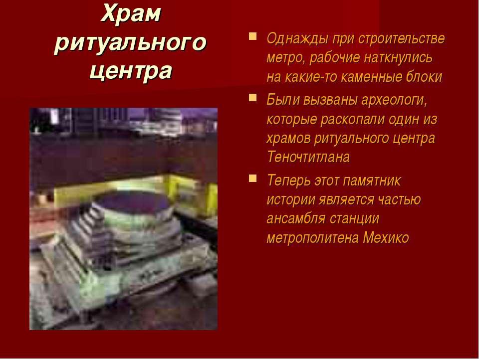 Храм ритуального центра Однажды при строительстве метро, рабочие наткнулись н...