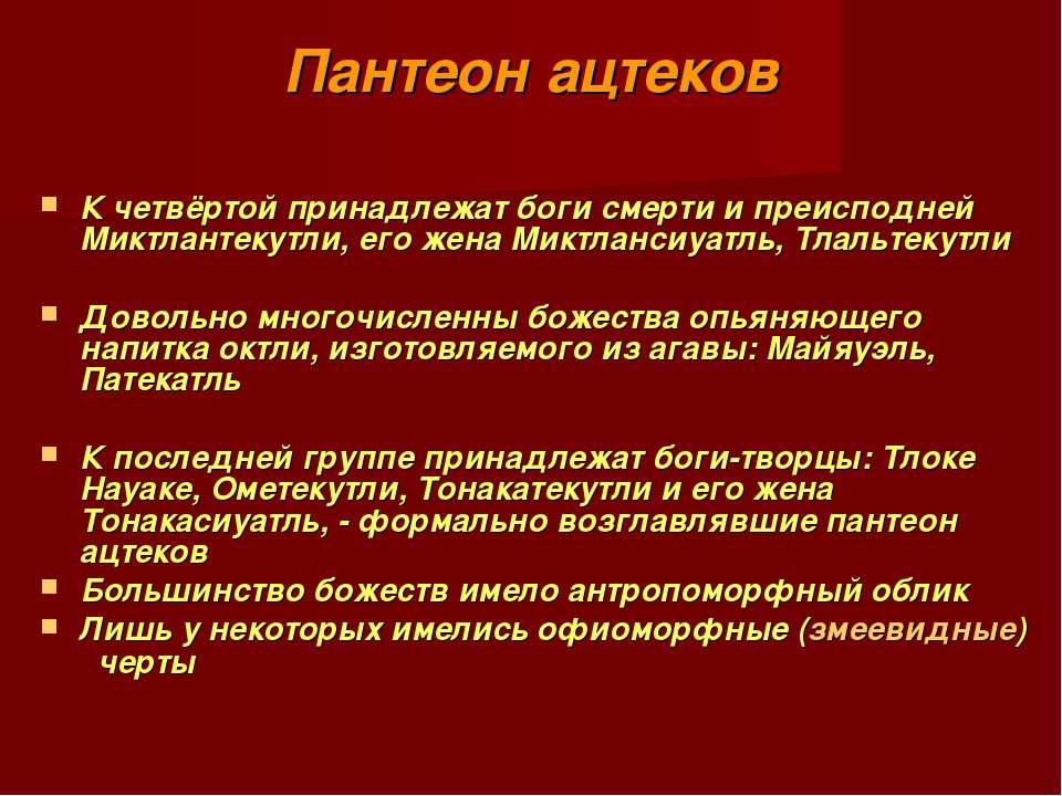 Пантеон ацтеков К четвёртой принадлежат боги смерти и преисподней Миктлантеку...