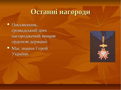 Останні нагороди Письменник, громадський діяч нагороджений вищим орденом держ...