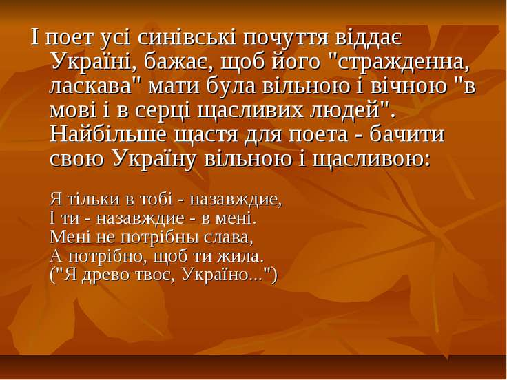 """І поет усі синівські почуття віддає Україні, бажає, щоб його """"стражденна, лас..."""