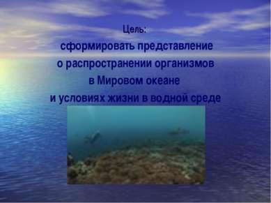 Цель: сформировать представление о распространении организмов в Мировом океан...
