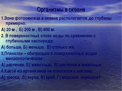 Организмы в океане 1.Зона фотосинтеза в океане располагается до глубины приме...