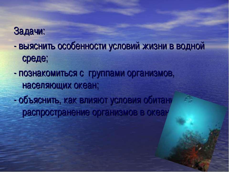 Задачи: - выяснить особенности условий жизни в водной среде; - познакомиться ...